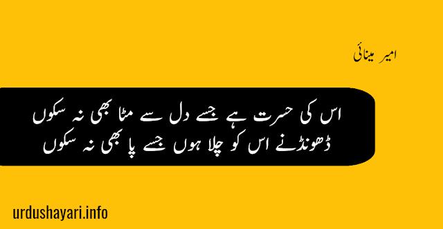 Uss ki Hasrat hay jisay Dil se mitta bhi na sakon- 2 line urdu shayari