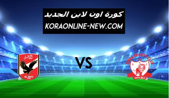 مشاهدة مباراة الأهلي وسيمبا بث مباشر اليوم 23-2-2021 دوري أبطال أفريقيا