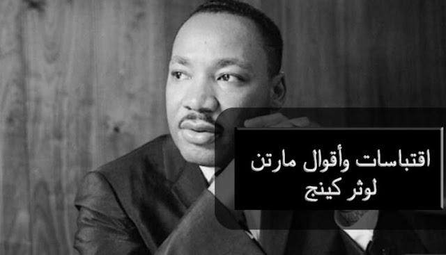 اقتباسات وأقوال مارتن لوثر كينج