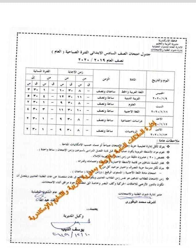 اعتماد جدول امتحانات الإسكندرية الفصل الدراسى الأول 2020 6