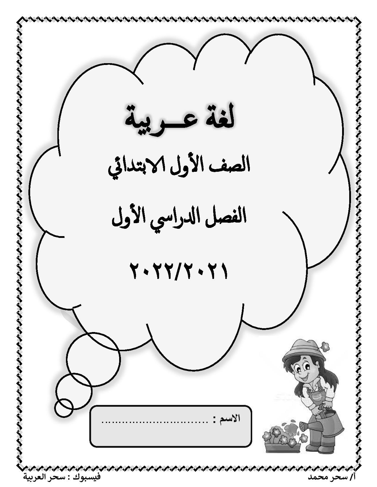 دروس اللغة العربية للصف الأول الابتدائي