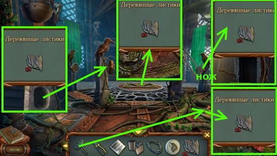 сбор всех деревянных листиков в зале в игре наследие 3 дерево силы