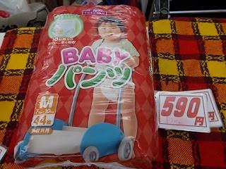 トップバリュー BABYパンツ M 44枚 男女兼用 590円