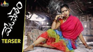 Vetapalem Telugu Movie Teaser _ Latest Trailer 2015 _ Sri Balaji Video