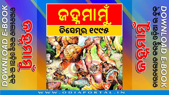 Janhamamu (ଜହ୍ନମାମୁଁ) - 1995 (December) Issue Odia eMagazine - Download e-Book (HQ PDF)