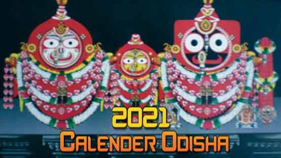 2021 Odisha Biraja Calender Panji Panjika in Oriya Odia