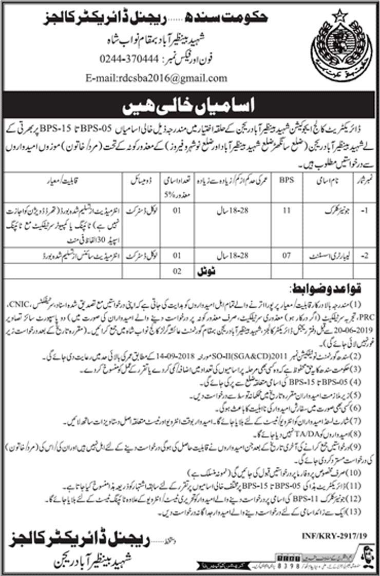 Regional Director Education Jobs in Shaheed Benazirabad (Nawabshah)