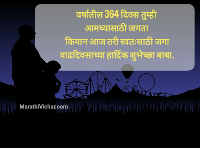 father birthday wishes marathi