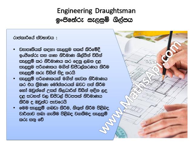 engineering draughtman