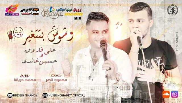 استماع وتحميل مهرجان وشوش بتتغير علي فاروق وحسين غاندي MP3