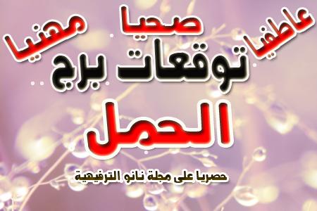 برج الحمل الجمعة 27/3/2020 ، توقعات برج الحمل 27 مارس 2020 ، الحمل الجمعة 27-3-2020