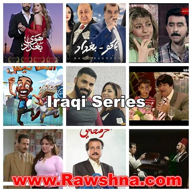 أفضل مسلسلات عراقية على الإطلاق