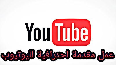 عمل مقدمة احترافية لليوتيوب