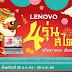 Lenovo ต้อนรับตรุษจีนปีวัว จัดโปรคอมพิวเตอร์สุดปัง 4 รุ่น  4 สไตล์ พร้อมแจกอั่งเปาของแถมจุใจ