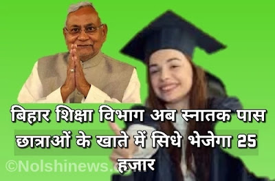 Bihar Education Department will send 25 thousand rupees passages directly to the account of girl students