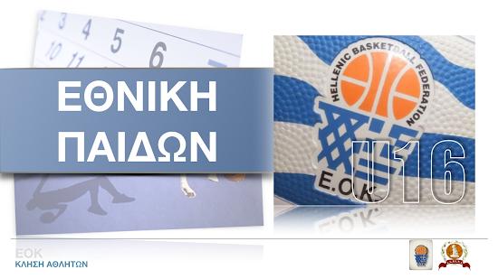 EOK | Εθνική Παίδων: Προπόνηση για το κλιμάκιο Νότου (01.06.2016). Οι παίκτες που έχουν κληθεί.