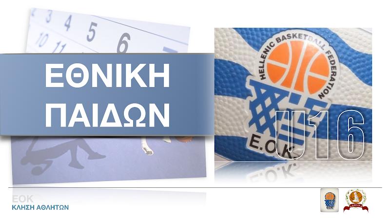 EOK | Εθνική Παίδων : Προπόνηση για το κλιμάκιο Νότου (22/03) Ποιοί αθλητές καλούνται να δώσουν το «παρών»