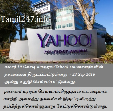 yahoo email hack, password change, yahoo breach, Yahoo! user credentials stolen, website breach, change password immediately,