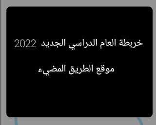 خريطة العام الدراسي الجديد في جمهورية مصر العربية، موعد بداية المدارس وموعد الامتحانات