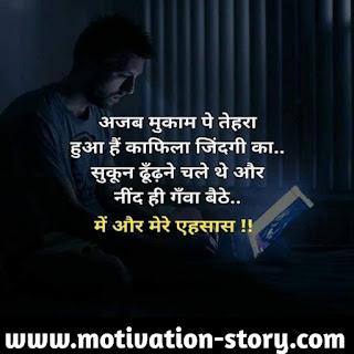 Whatsapp DP image in Hindi