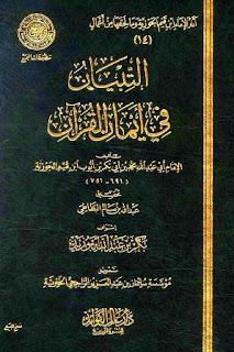 التبيان في علوم القرآن للصابوني pdf