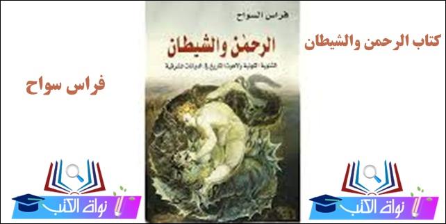 كتاب الرحمن والشيطان pdf