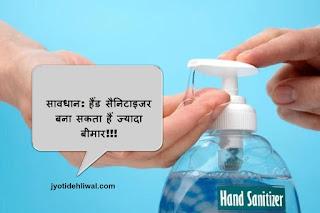 सावधान: हैंड सैनिटाइजर बना सकता हैं ज्यादा बीमार!!!