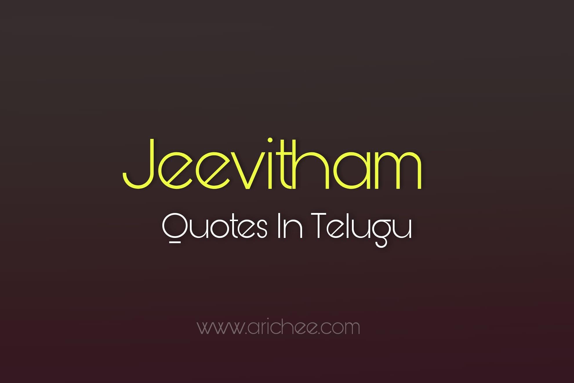 Jeevitham Quotes In Telugu   Deenamma, Ontari, Adapilla Jeevitham Quotes