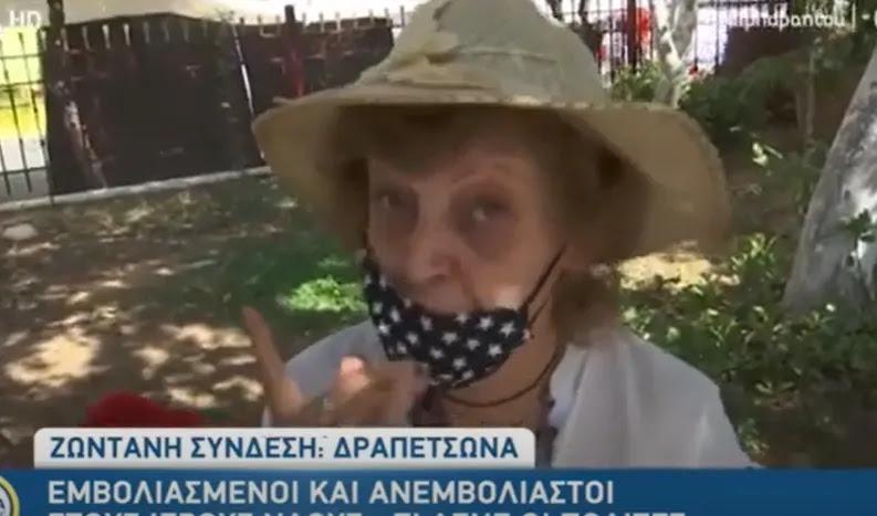 «Έκοψαν» πολίτη που μίλησε LIVE για θάνατο γνωστής της από το εμβόλιο – ΒΙΝΤΕΟ