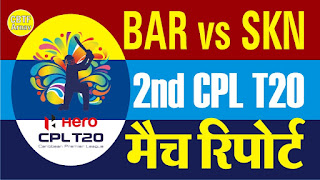Hero CPL 2020 BAR vs SKN 2nd Match Predictions |St Kitts & Nevis Patriots vs Barbados Trindents