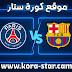 مشاهدة مباراة برشلونة وباريس سان جيرمان بث مباشر بتاريخ 16-02-2021 دوري أبطال أوروبا