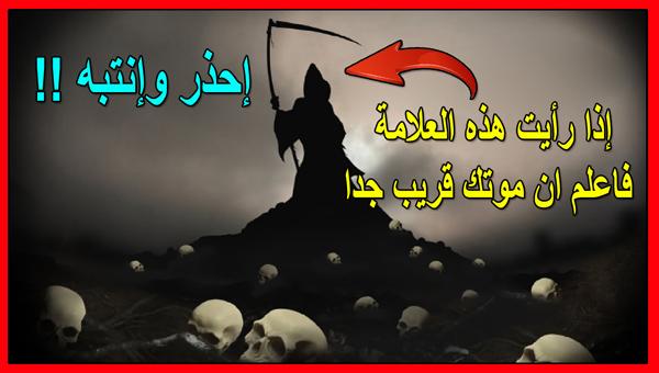 اذا رايت هذه العلامة فاعلم ان موتك قريب جدا فاحذر وانتبه!!!