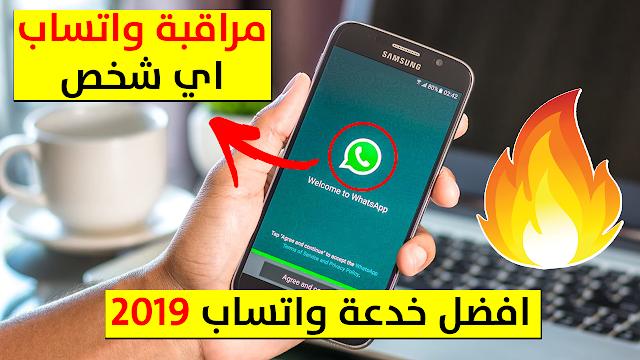 افضل خدعة واتساب 2019 🔥 مراقبة واتساب أي شخص من الرقم فقط - افضل تطبيق 2019