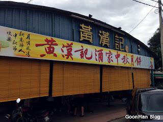 Wong Hon Kee Restaurant at Kampung Baru Sungai Lui Raub Pahang