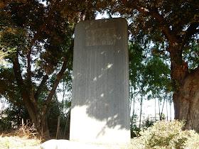 藍香尾高翁頌徳碑