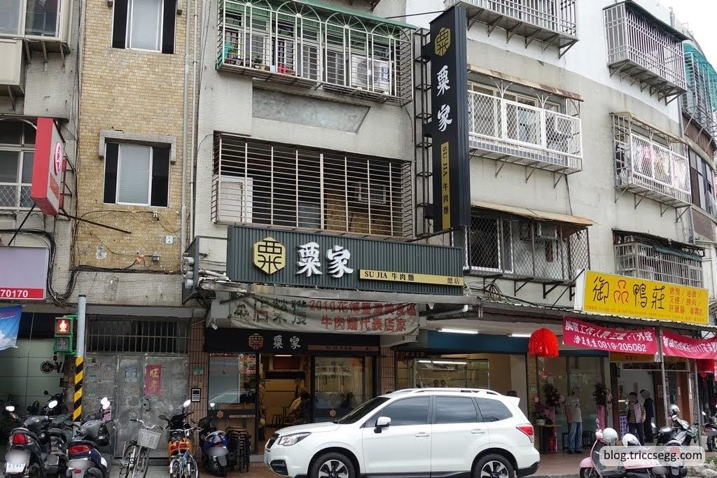 粟家牛肉麵(1).JPG