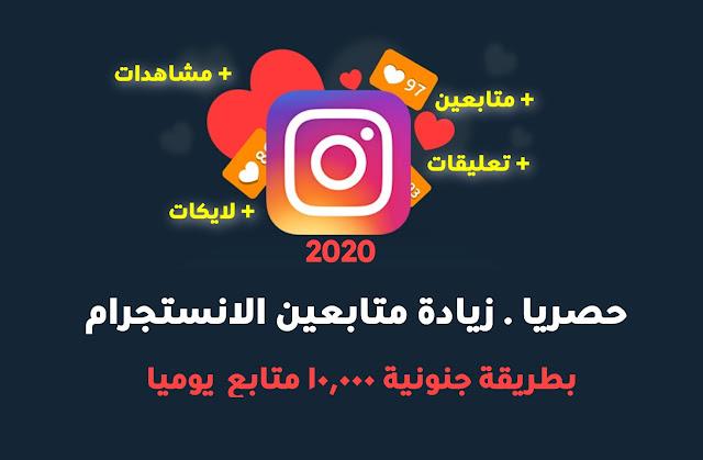 حصريا طريقة زيادة متابعين ولايكات وتعليقات ومشاهدات الانستقرام 2020 - 144