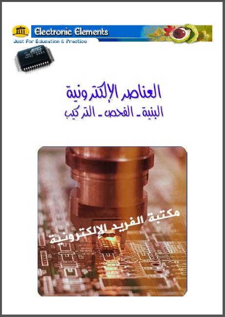 فيزياء عامة 102 pdf