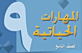 كتاب المهارات الحياتية للصف التاسع لمناهج سلطنة عمان
