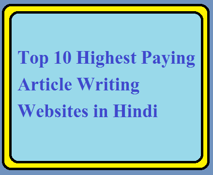 Top 10 Highest Paying Article Writing Websites in Hindi 2021