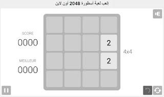 لعبة أسطورة 2048 أون لاين