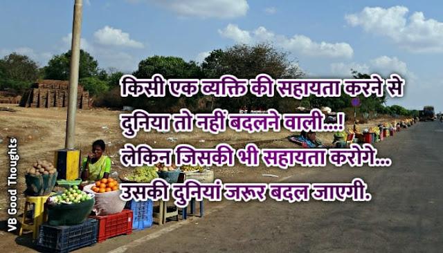 दिल को छू जाने वाली कहानी - Heart Touching Hindi Story - लघु कथा - hindi kahani - suvichar- vb -vijay bhagat- suvichar images - sahayata - madat - help