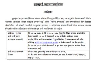 MCGM Pharmacist, Lab Technician, X Ray Technician, ECG Technician 203 Govt Jobs Recruitment 2020  BMC Application Form