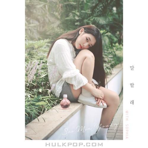 [Single] Seo Min Young – 말할래