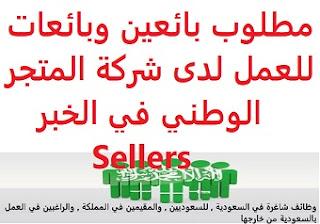 مطلوب بائعين وبائعات للعمل لدى شركة المتجر الوطني في الخبر  للعمل لدى شركة المتجر الوطني في الخبر المؤهل العلمي: دبلوم أو ما يعادله في تخصص المحاسبة الخبرة غير مشترطة أن يكون المتقدم للوظيفة سعودي الجنسية