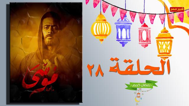 مشاهدة وتحميل الحلقة الثامنة والعشرون من مسلسل موسي