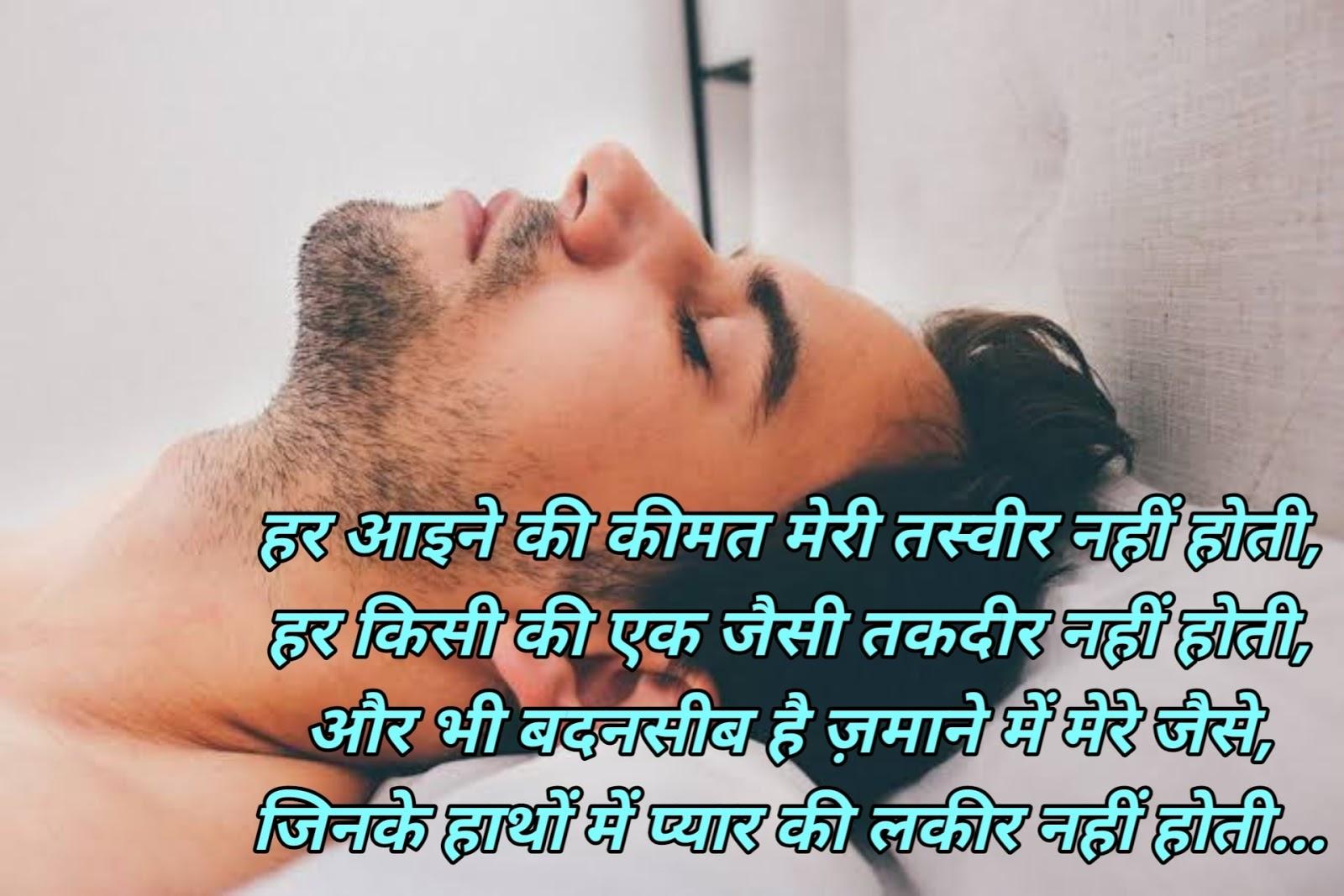 Sad shayari hd images