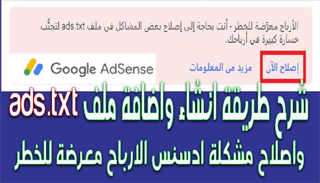 شرح طريقة انشاء واضافة ملف ads.txt واصلاح مشكلة ادسنس | الارباح معرضة للخطر