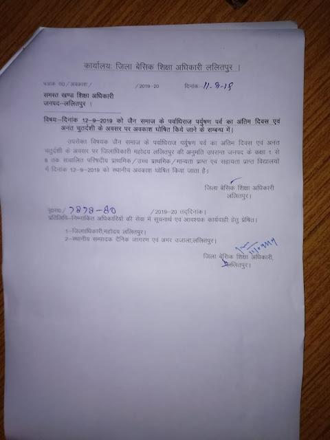 Lalitpur - कल दिनांक 12 सितम्बर 2019 को जैन समाज के पर्वाधिराज पर्व व अनन्त चतुर्दशी का अवकाश घोषित