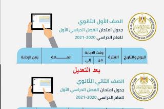 _التعديل جدول امتحانات الصف الأول والثاني الثانوي ترم أول